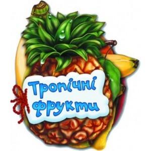 Відгадай-но Тропічні фрукти Мирошниченко И.В.
