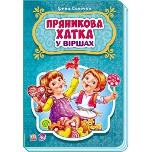 Казки у віршах : Пряникова хатка Ірина Сонечко