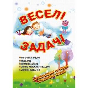 Веселі задачі: посібник для батьків і дітей. – 3-тє вид., зі змін. і доповн. Яловська Ольга Олексіївна