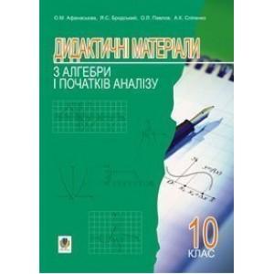 Дидактичні матеріали з алгебри і початків аналізу 10 клас Навчальний посібник