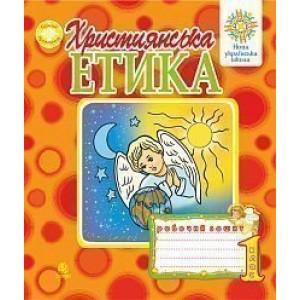 Християнська етика Робочий зошит 1 клас Вид 3-є доп і переробл НУШ Пацерковська Орислава Антонівна