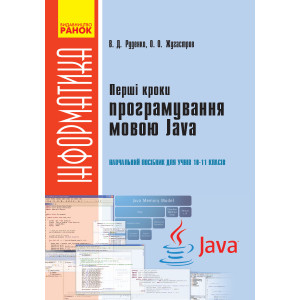Перші кроки програмування мовою Java: навчальний посібник для учнів 10–11 класів Руденко В.Д., Жугастров О.О.