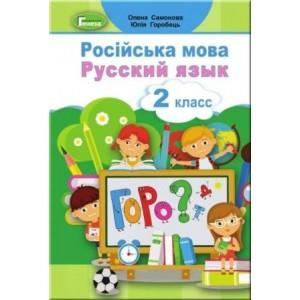 Самонова 2 класс Русский язык Учебник НУШ Самонова О. Горобець Ю.