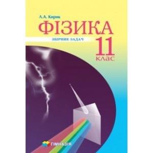 Кирик 11 клас Фізика Збірник задач Рівень стандарту, профільний рівень Кирик Л. А.