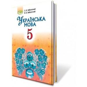 Заболотний 5 клас Українська мова Підручник 2018 Заболотний В.В.