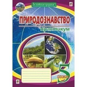 Природознавство практикум 5 клас Вид Пугач Микола Іванович