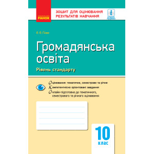 Громадянська освіта (рівень стандарту) 10 клас Зошит для оцінювання результатів навчання Гісем О.О.