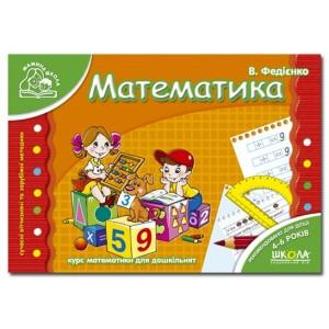 Мамина школа Математика В. Федієнко