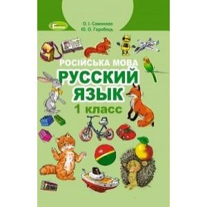 Самонова 1 клас Російська мова Підручник НУШ Самонова О.І., Горобець Ю.О.