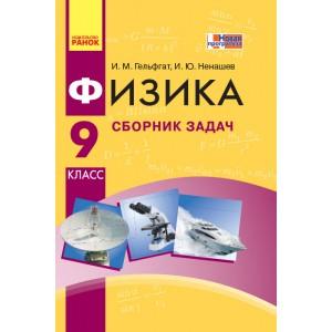 Физика 9 класс: сборник задач Гельфгат И.М. , Ненашев И.Ю.