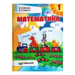 Митник Математика 1 клас Підручник Митник О.Я., Гайшут О.Г.