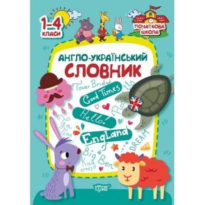 Начальная школа Англо-украинский словарь