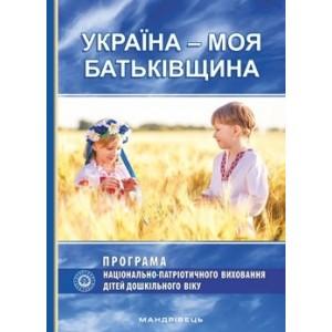 Україна – моя Батьківщина Парціальна програма національно-патріотичного виховання дітей дошкільного віку Каплуновська Олена Миколаївна