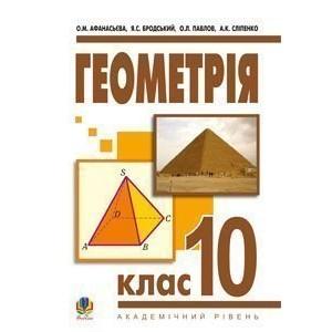 Геометрія 10 клас Підручник для загальноосвітніх навчальних закладів Академічний рівень