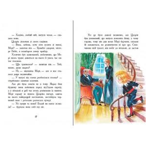 Класичні романи : Маленький лорд Фаунтлерой Френсіс Бернет