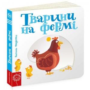 Тварини на фермі В.Федіенко