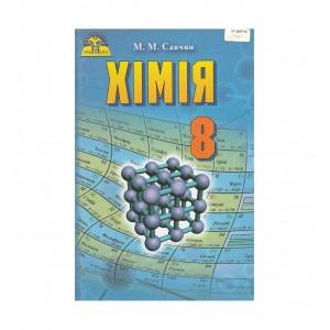 Хімія 8клас