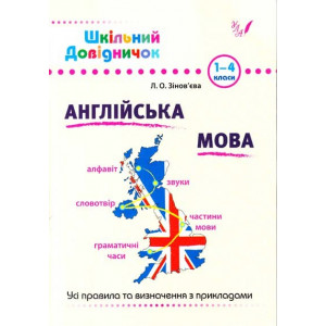 Англійська мова1-4 класи