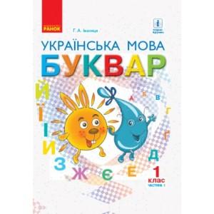Іваниця Буквар Українська мова 1 клас Частина 1 НУШ Іваниця Г.А.