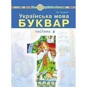 Чумарна Буквар 1 клас Українська мова Частина 2 Чумарна Марія Іванівна