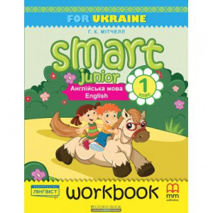 Книга Smart Junior for Ukraine 1B workbook with CD/CD-ROM ISBN 9786180523102