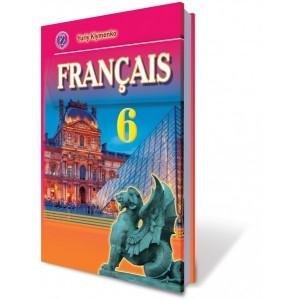 Французька мова 6 клас (для спец. шкіл з поглибленим вивченням французької мови) Клименко Ю.М.