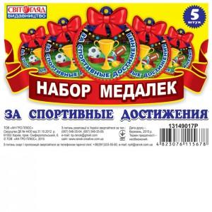 3831 Медалька.За спортивные достижения(рус.яз); 100; медальки
