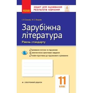 Зарубіжна література 11 клас Рівень стандарту Зошит для оцінювання результатів навчання