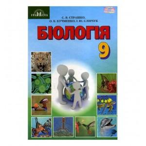 Біологія 9 клас