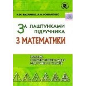 За лаштунками підручника з математики Збірник розвивальних задач для учнів 5-7 класів Басанько А.М.