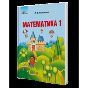 Оляницька 1 клас Математика Підручник НУШ Л. В. Оляницька