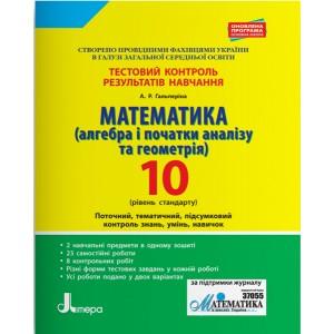Тестовий контроль результатів навчання 10 клас Математика (алгебра і початки аналізу та геометрія) Рівень стандарту Гальперіна А.Р.