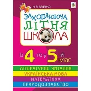 Захоплююча літня школа Із 4-го у 5-й клас Беденко М.В.