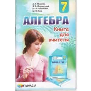 Алгебра 7 клас Книга для вчителя Мерзляк А.Г., Полонський В.Б., Якір М.С.