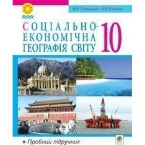 Соціально-економічна географія світу 10 клас Підручник