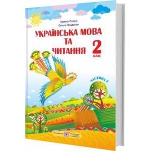 Сапун 2 клас Українська мова та читання 2 клас Підручник Частина 2 НУШ Придаток О., Сапун Г.