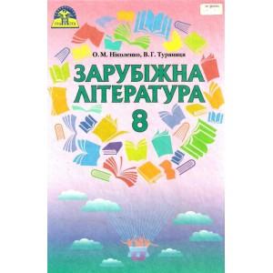 Зарубіжна література 8 клас (підручник має після кожної теми тестові завдання)
