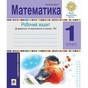 Математика 1 клас Зошит з друкованою основою Додавання та віднімання в межах 100 НУШ Шост Наталія Богданівна