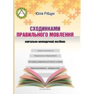 Сходинками правильного мовлення Навчально-методичний посібник Рібцун Юлія Валентинівна
