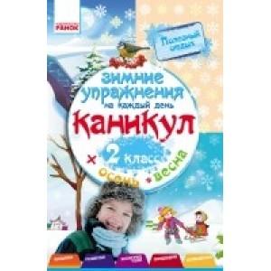 Зимові вправи на кожен день 2 клас рос Ефимова И.