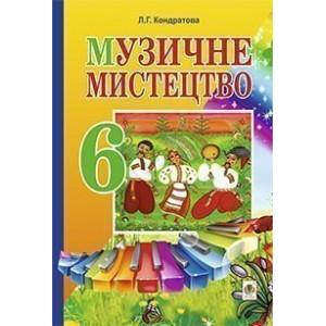 Музичне мистецтво ПІДРУЧНИК для 6 класу загальноосвітніх навчальних закладів