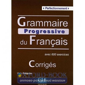 Граматика Grammaire Progressive du Francais Perfectionnement Corriges ISBN 9782090353600