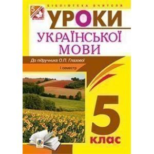 Українська мова Конспекти уроків 5 клас І семестр (до підр Глазової)посібник для вчителя
