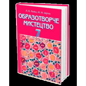 Папіш Образотворче мистецтво Підручник 7 клас Папіш Л.В., Шутка М.М.
