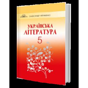Українська література 5 клас Авраменко О.М. Авраменко О.М.