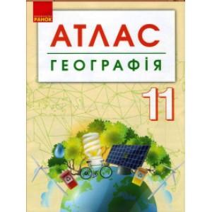 Географія 11 клас Атлас + контурні карти