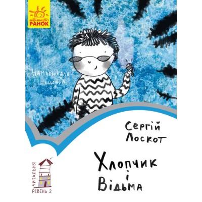 Читальня : Хлопчик і відьма. Рівень 2 Сергій Лоскот цена в Украине