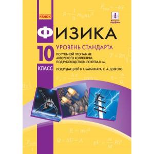Физика Уровень стандарта Учебник 10 класс Барьяхтар В.Г., Довгий С.А.