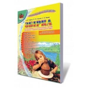 Сонечко мандрує Україною Твори для дітей старшого дошкільного віку Гавриш Н.В.