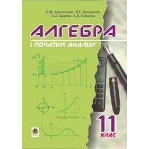 Алгебра і початки аналізу Підручник для 11 класу